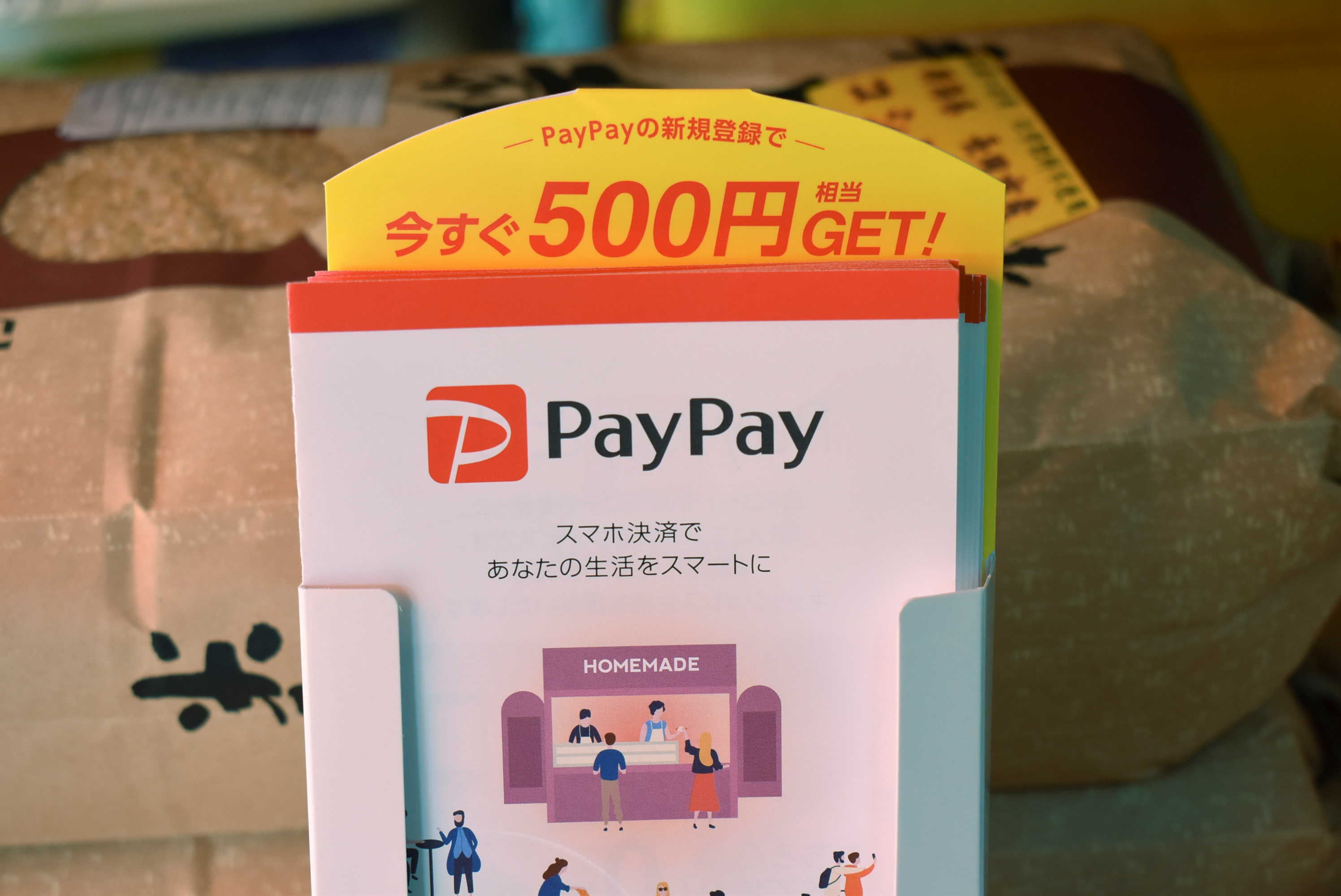 PayPay app leaflets are displayed at the rice dealer's shop Mikawaya, in Tokyo, Japan June 7, 2021. Picture taken June 7, 2021. REUTERS/Sam Nussey