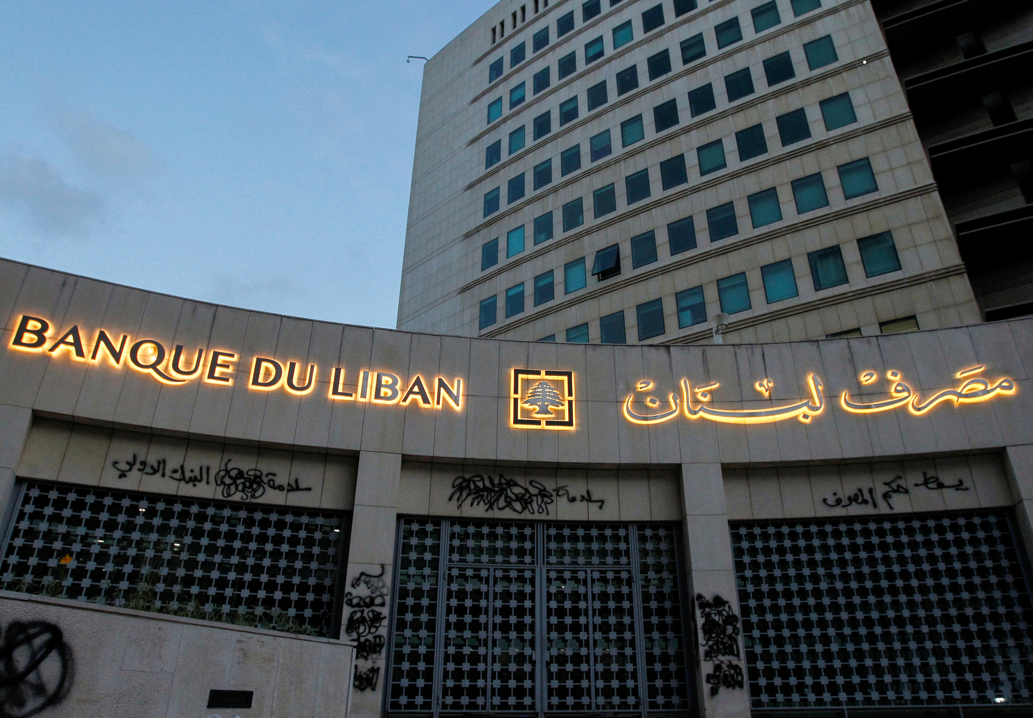 A view of Lebanon's Central Bank building in Beirut, Lebanon April 23, 2020. REUTERS/Mohamed Azakir/File Photo