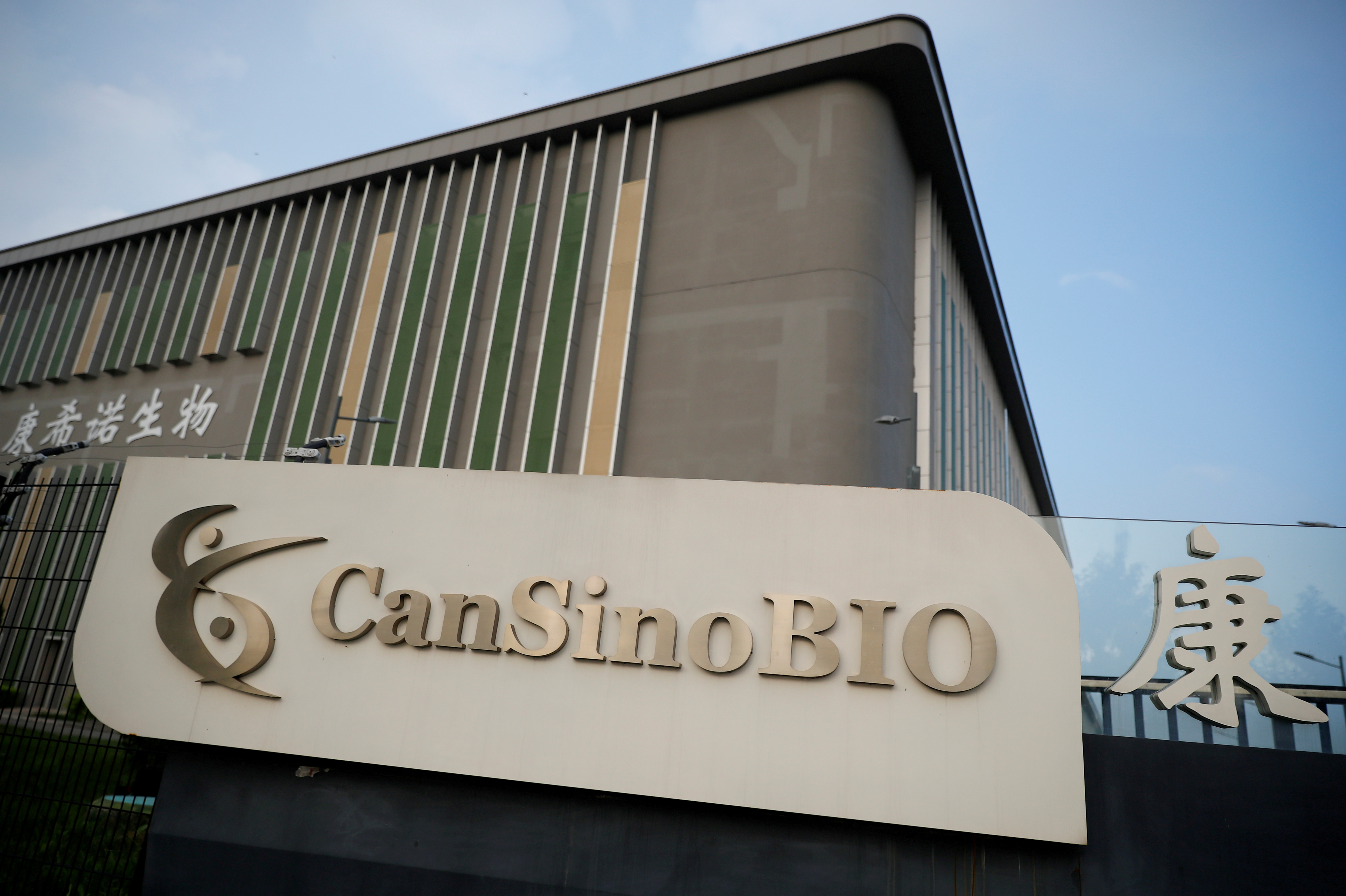 A logo of China's vaccine specialist CanSino Biologics Inc is pictured on the company's headquarters in Tianjin, China August 17, 2020. REUTERS/Thomas Peter