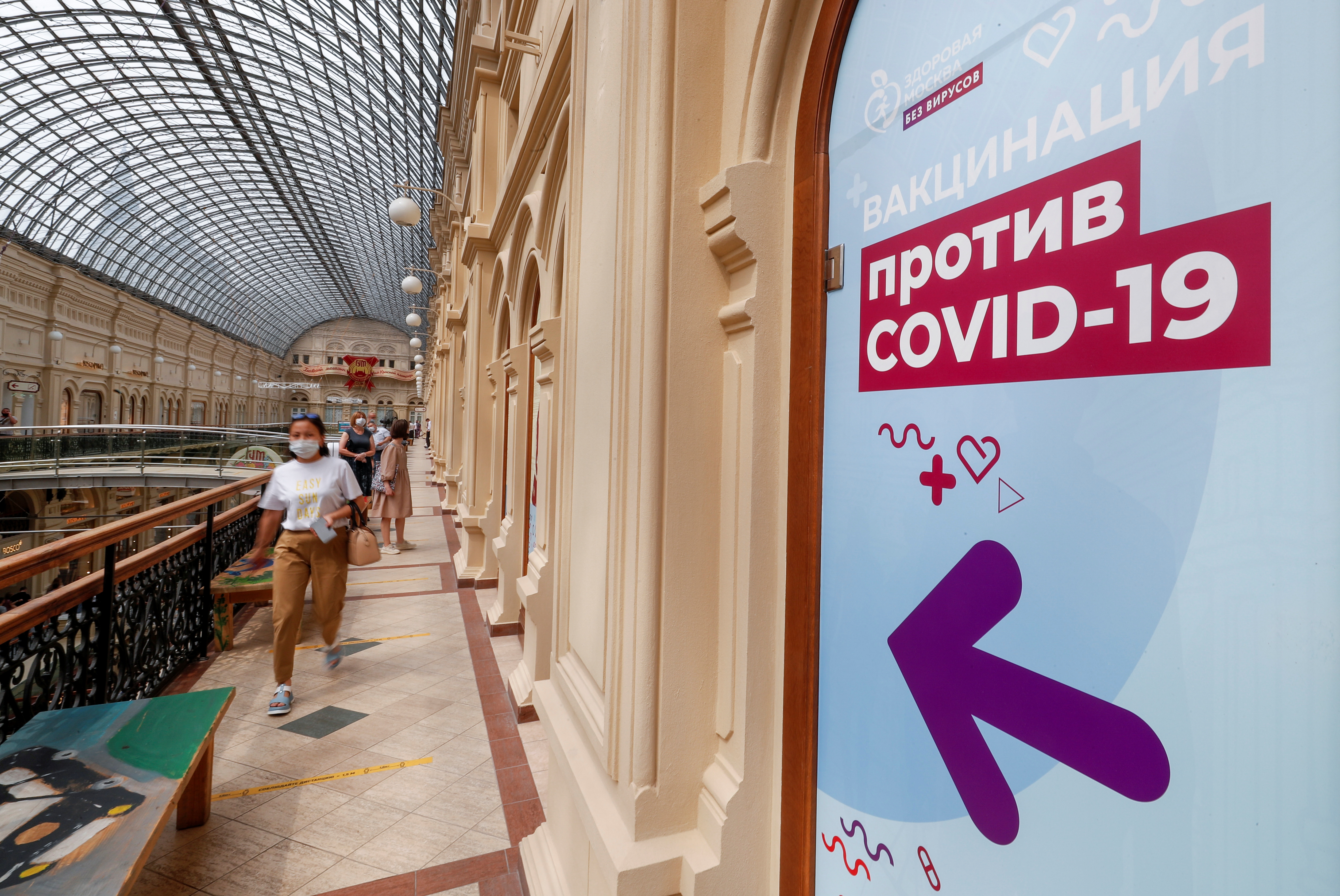 A sign is on display outside a vaccination centre in the State Department Store, GUM, amid the outbreak of the coronavirus disease (COVID-19), in central Moscow, Russia June 25, 2021. A sign reads: