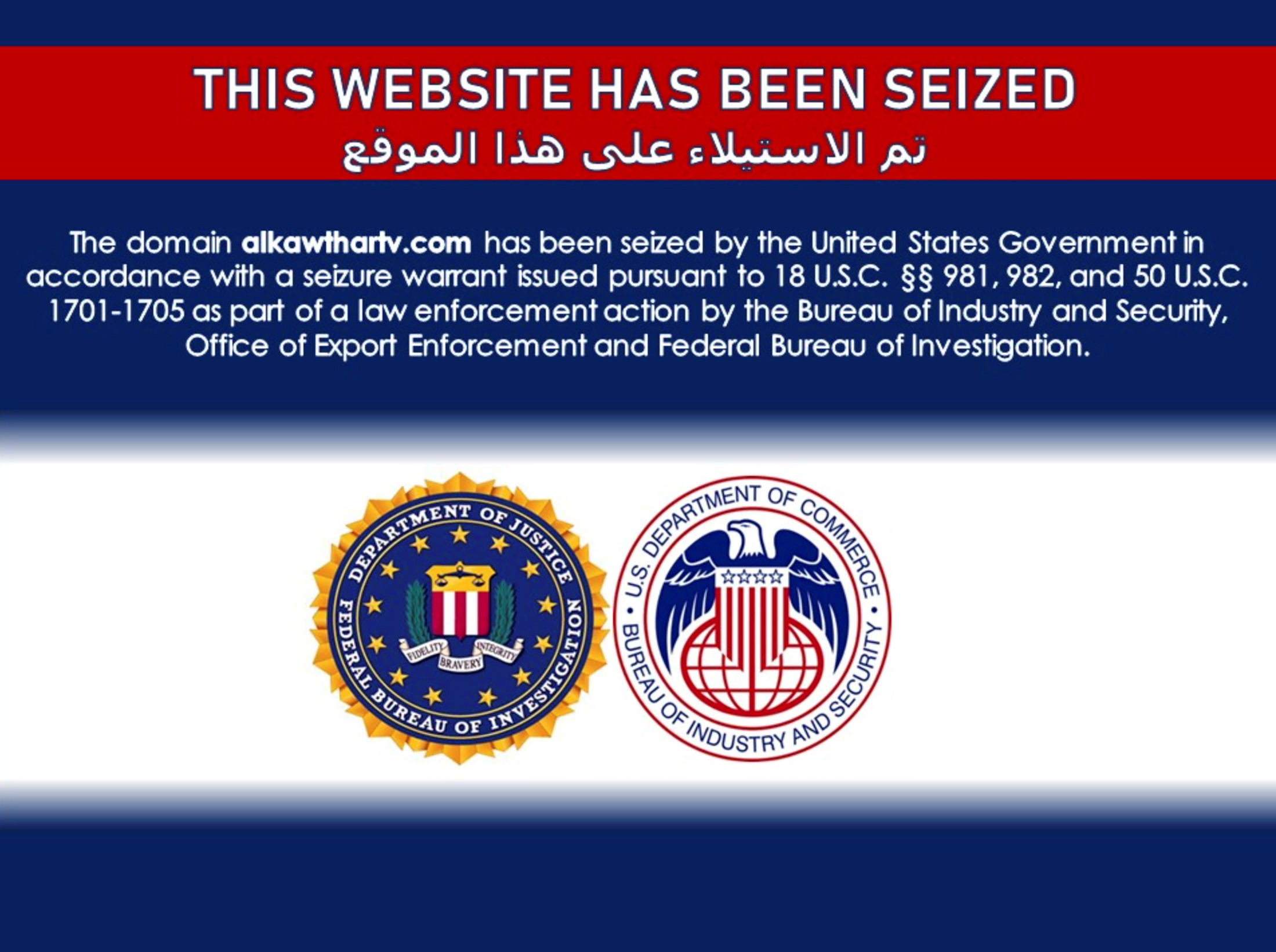 The website of Al Masirah television?s website, which belongs to Yemen?s Houthis, is seen with a notice which appeared on a number of Iran-affiliated websites saying they had been seized by the United States government as part of law enforcement action, in a screenshot taken June 22, 2021. REUTERS