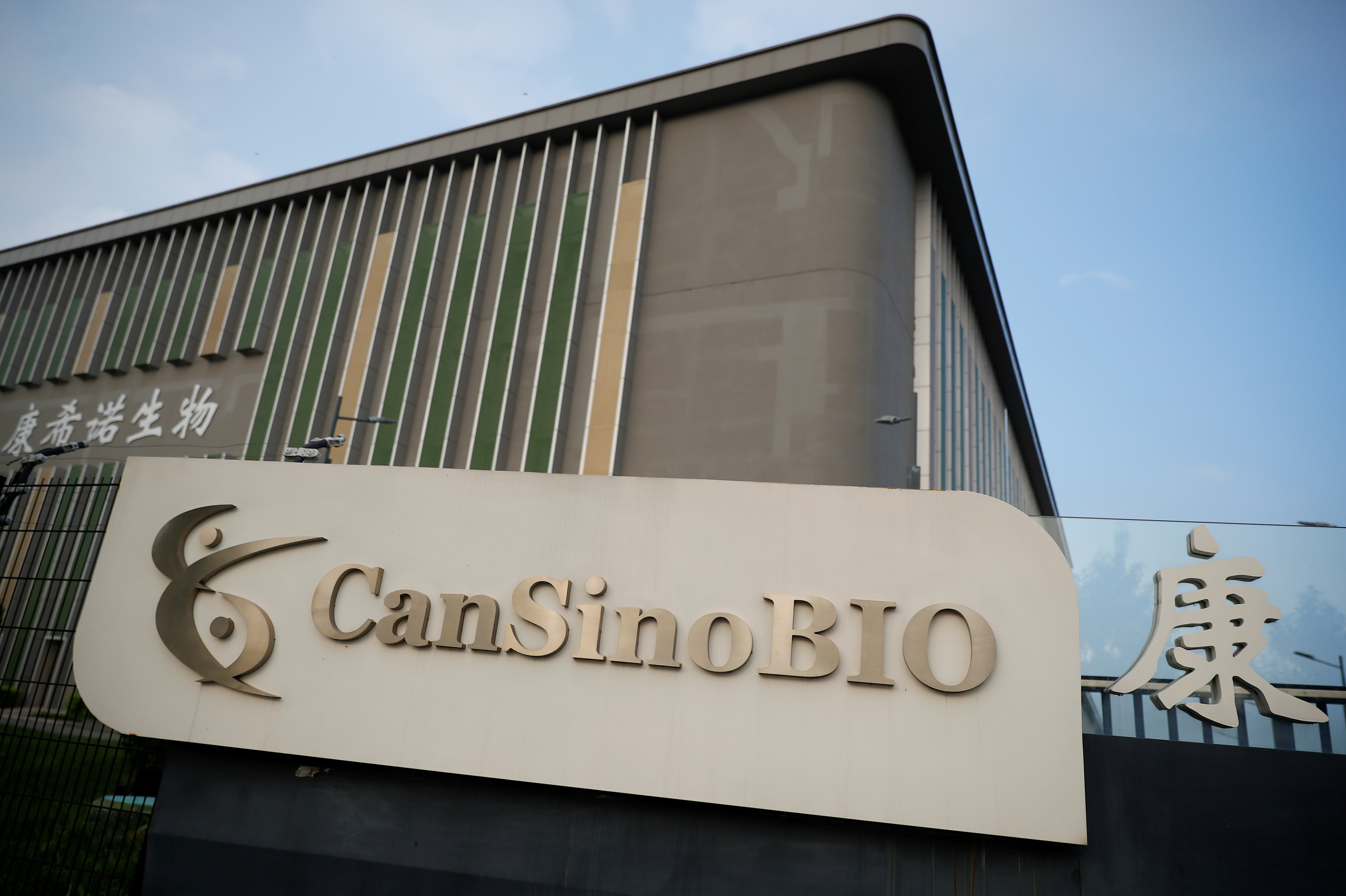 A logo of China's vaccine specialist CanSino Biologics Inc is pictured on the company's headquarters in Tianjin, following an outbreak of the coronavirus disease (COVID-19), China August 17, 2020. REUTERS/Thomas Peter/File Photo
