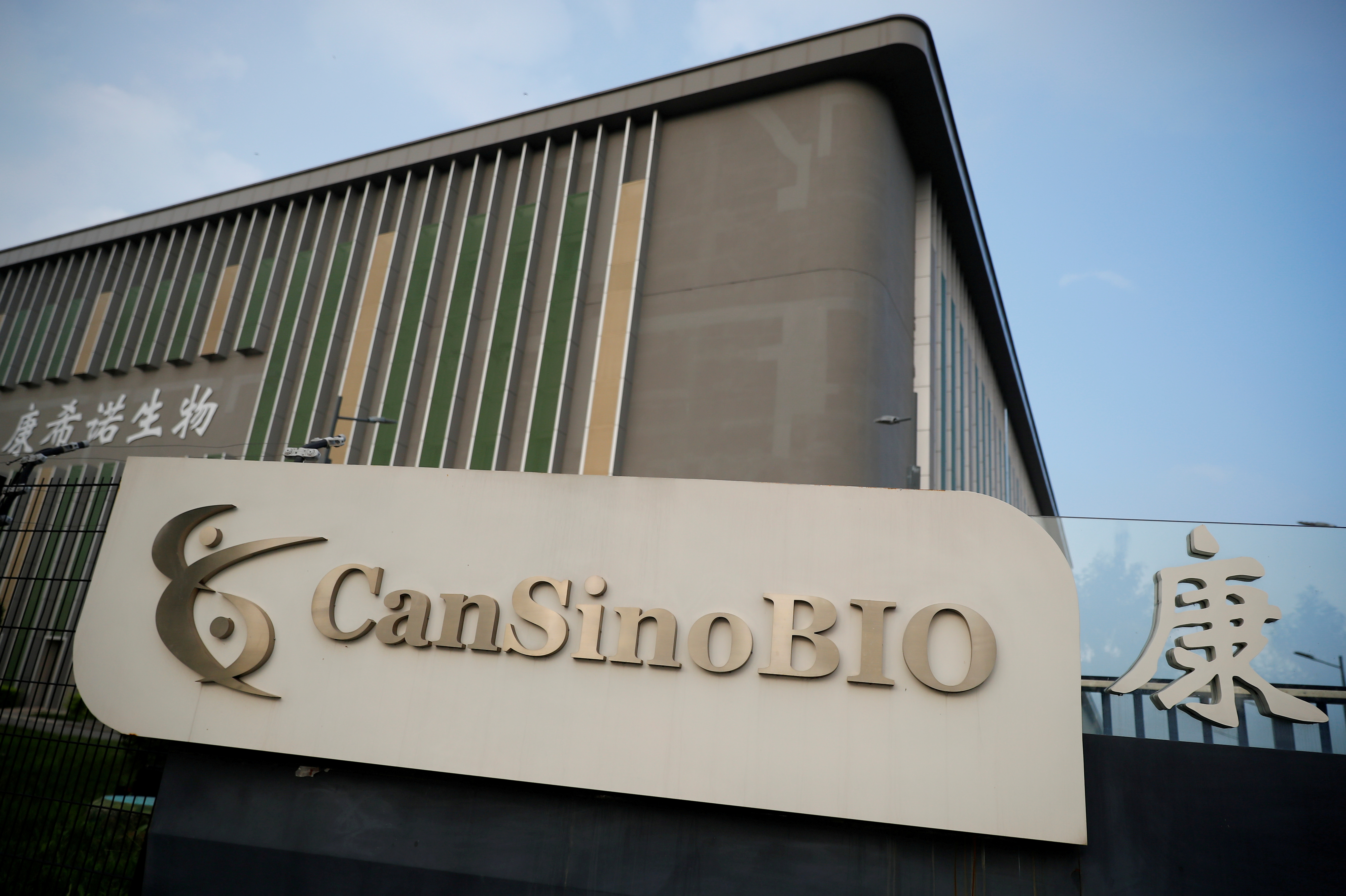 A logo of China's vaccine specialist CanSino Biologics Inc is pictured on the company's headquarters in Tianjin, following an outbreak of the coronavirus disease (COVID-19), China August 17, 2020. REUTERS/Thomas Peter