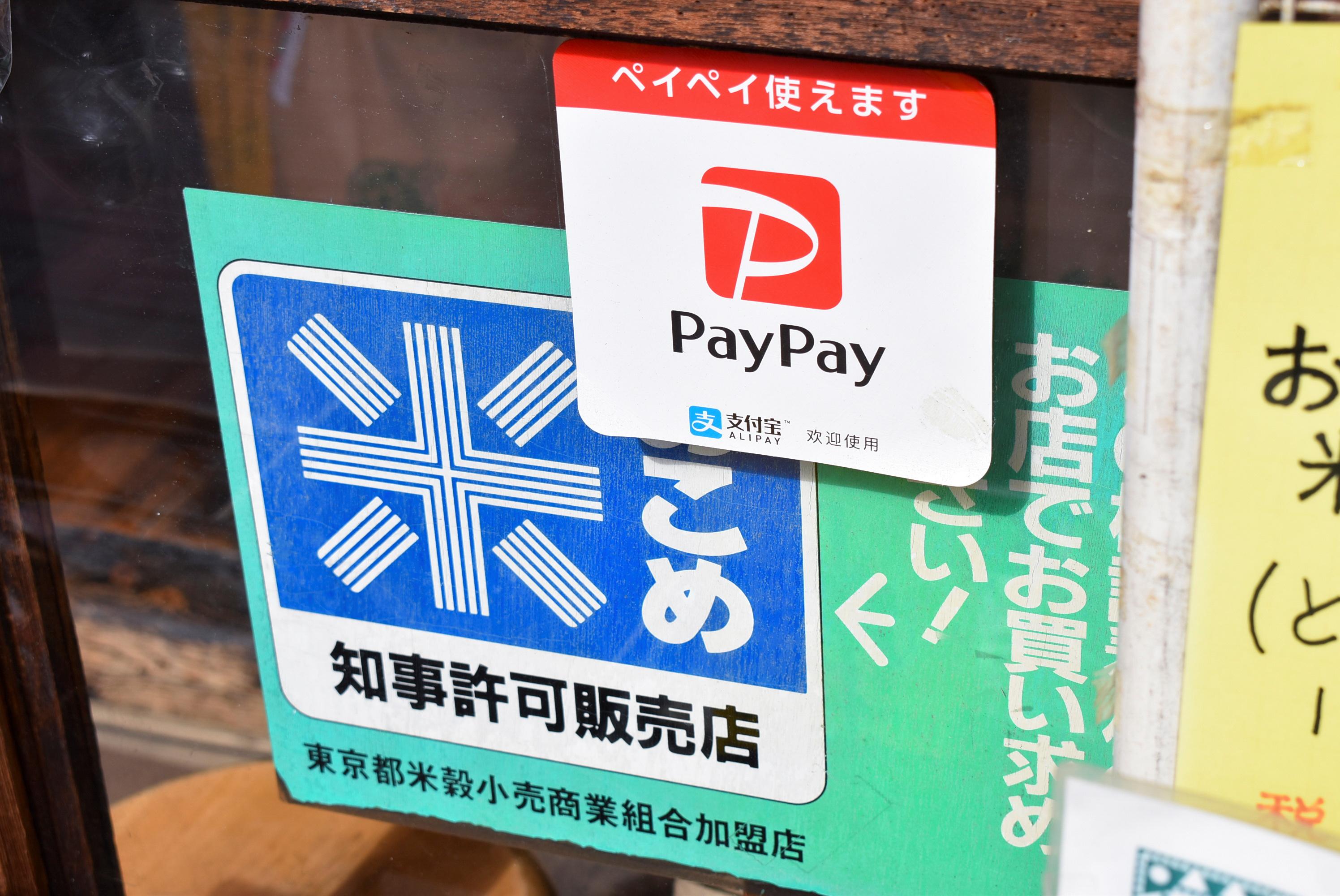 The PayPay app logo is displayed at the rice dealer's shop Mikawaya, in Tokyo, Japan June 7, 2021. Picture taken June 7, 2021. REUTERS/Sam Nussey