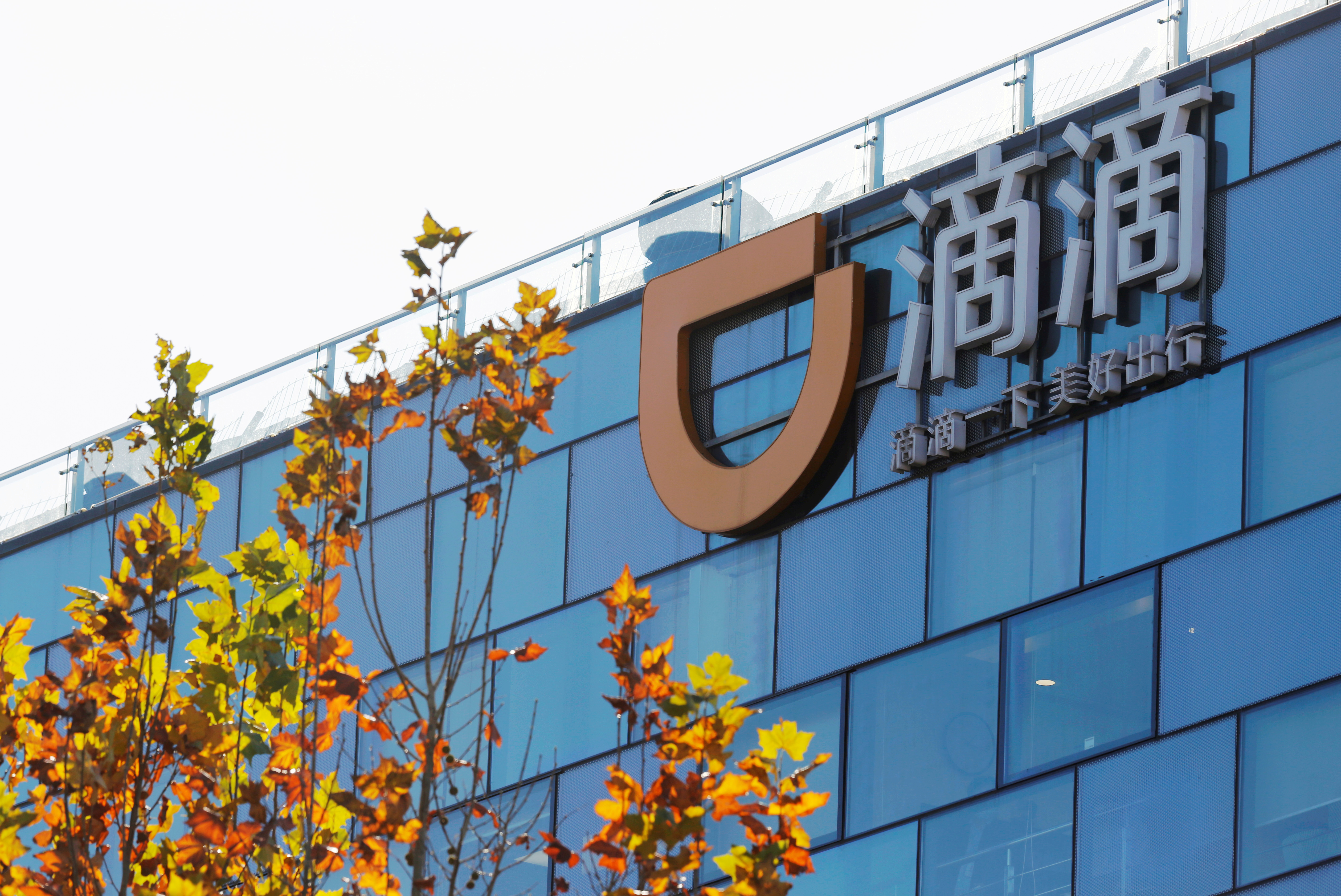 A Didi logo is seen at the headquarters of Didi Chuxing in Beijing, China November 20, 2020. REUTERS/Florence Lo
