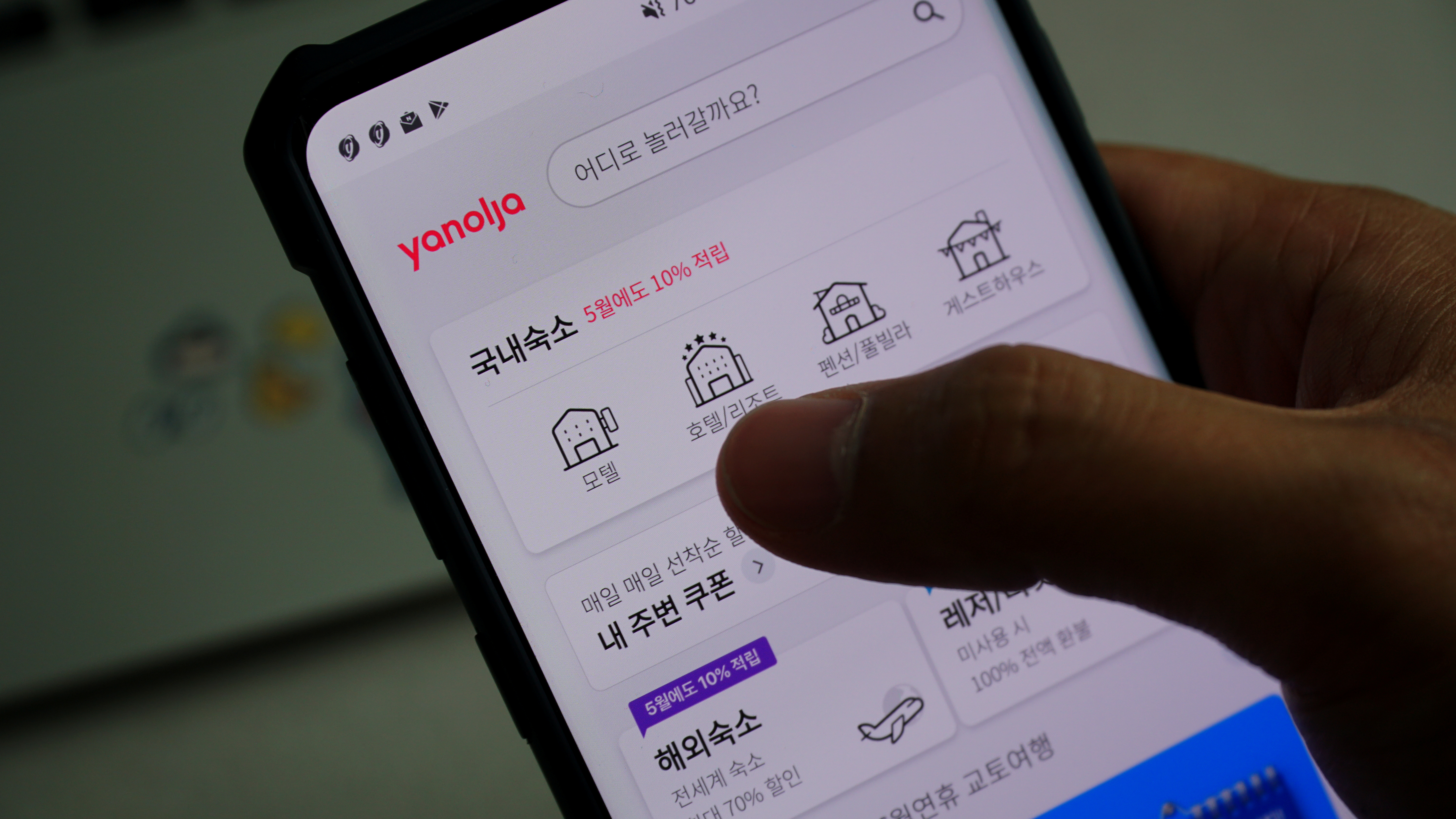 A couple looks at South Korea's accommodation-booking app on a mobile phone during a photo opportunity in Seoul, South Korea May 17, 2019. Picture taken May 17, 2019.  REUTERS /Hyunyoung Yi