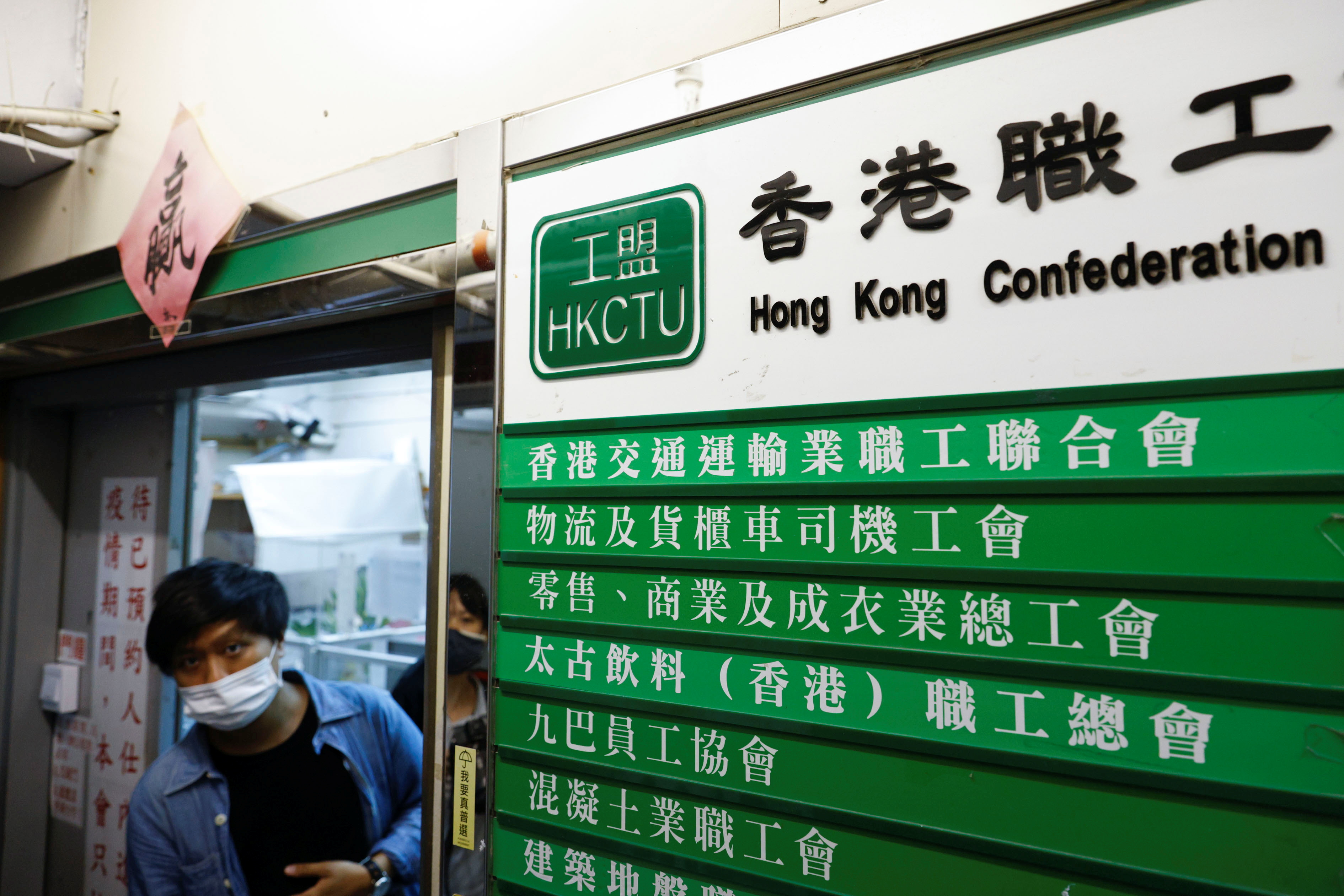 A man walks out of a Hong Kong Confederation of Trade Unions (HKCTU) office, in Hong Kong, China September 19, 2021. REUTERS/Tyrone Siu