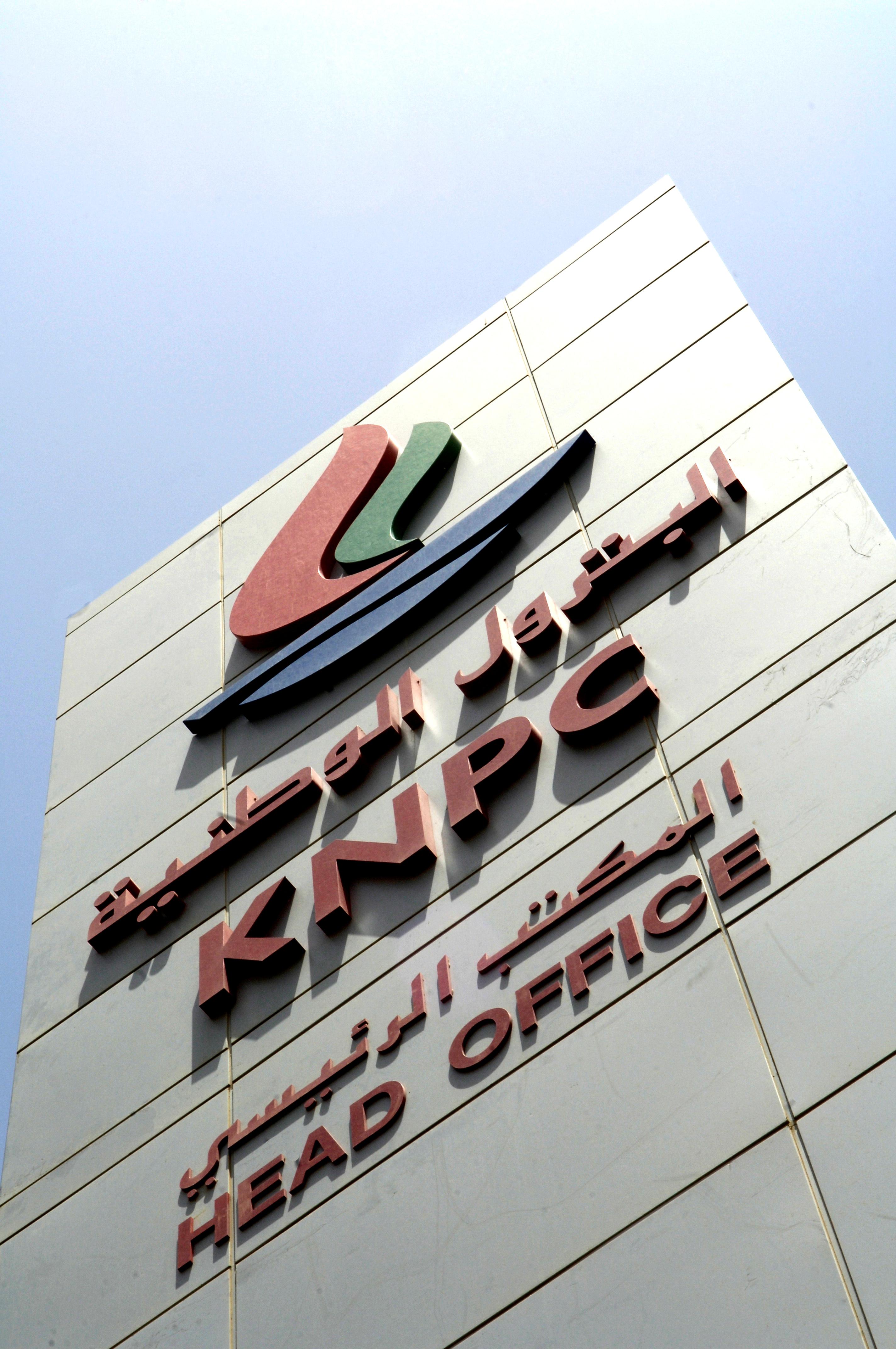 A view of Kuwait National Petroleum Company's new headquarters in Ahmadi, Kuwait May 10,2006. REUTERS/Stephanie McGehee