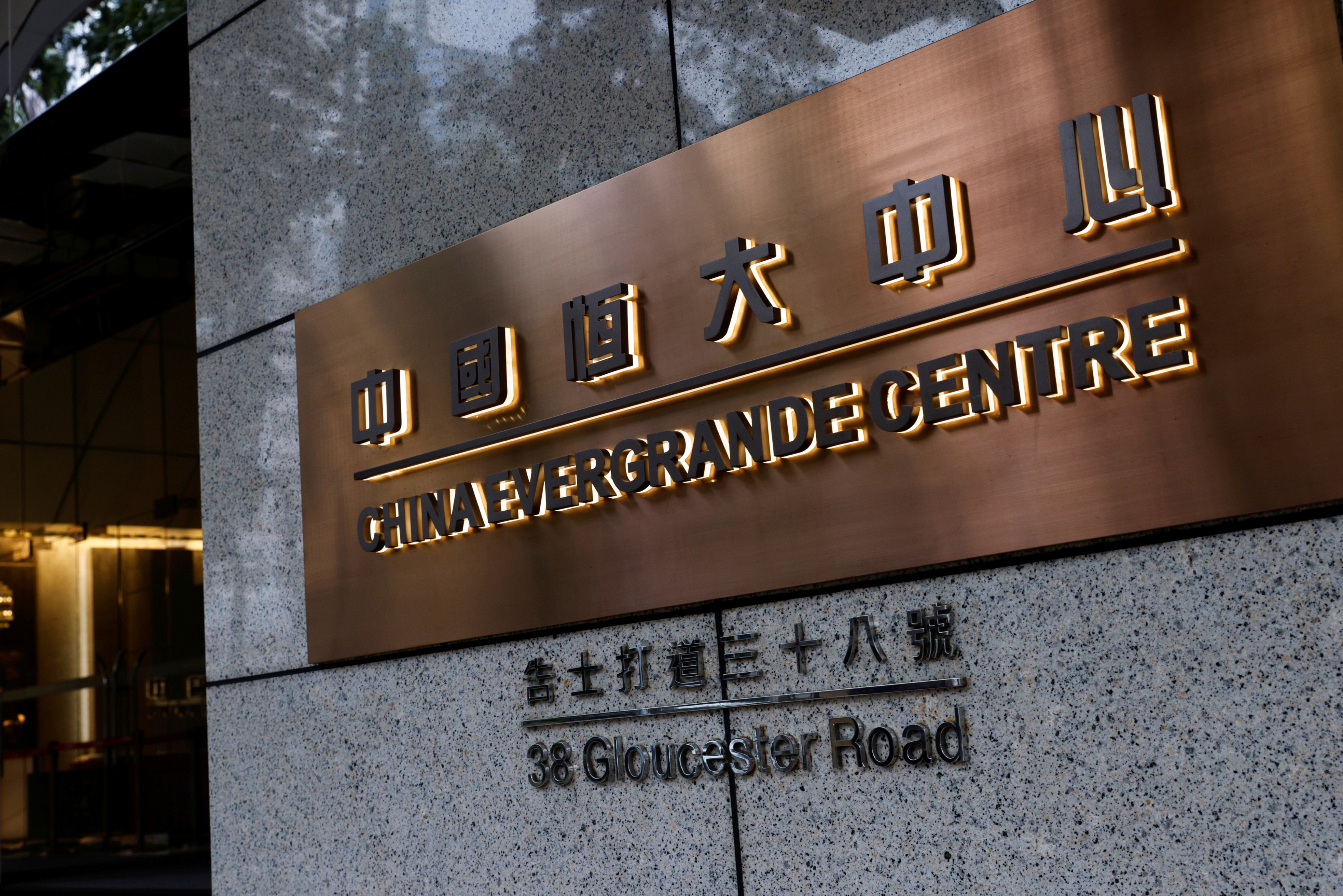The China Evergrande Centre building sign is seen in Hong Kong, China. August 25, 2021. REUTERS/Tyrone Siu/File Photo